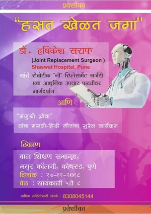 Lecture by Dr. Hrushikesh Saraf - Joint Replacement Consultant