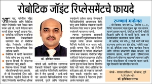 Robotic joint replacement - Dr Hrushikesh Saraf