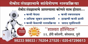Dr. Saraf's Joints Clinic|Karve Road ,Pune